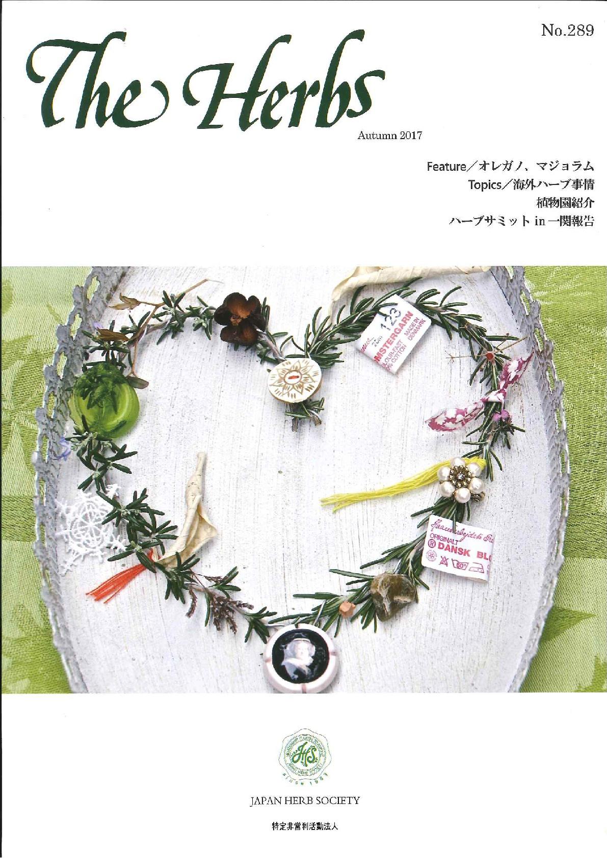 The Herbs 今月の会報誌